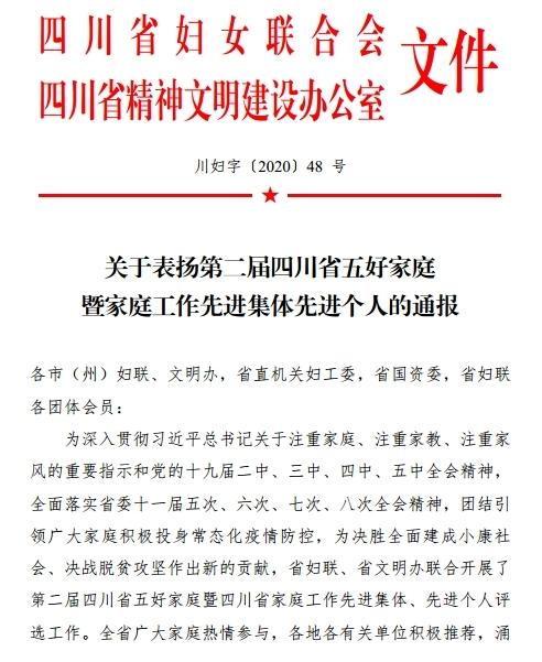 """第一稽查局荣获""""四川省家庭工作先进集体""""称号"""
