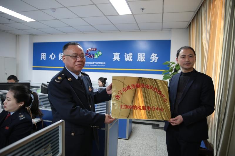 遂宁市政务服务便民热线中心12366纳税服务分中心正式挂牌