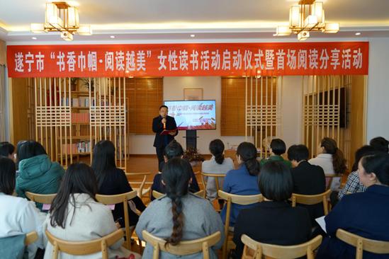 """遂宁市""""书香巾帼•阅读越美""""女性读书分享活动在我局举办"""