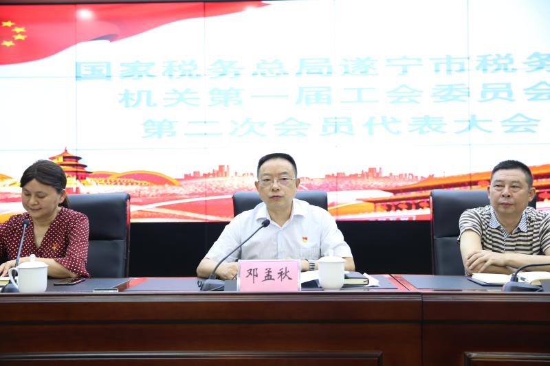 市局机关第一届工会委员会第二次会员代表大会召开